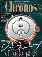 クロノス日本版 no.076
