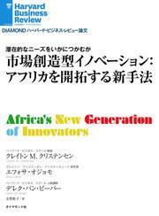 市場創造型イノベーション:アフリカを開拓する新手法