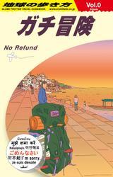 地球の歩き方 ガチ冒険~地球の歩き方社員の旅日記~