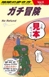 地球の歩き方 ガチ冒険~地球の歩き方社員の旅日記~【見本】