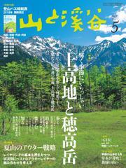 山と溪谷 (通巻997号)