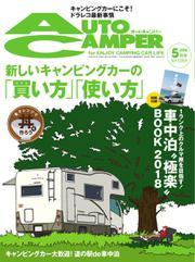 AutoCamper(オートキャンパー) (2018年5月号)