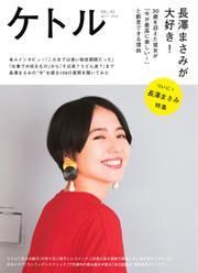 ケトル (Vol.42)