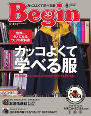 Begin(ビギン) (2018年6月号)
