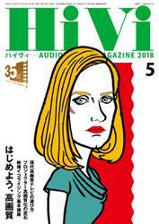 HiVi(ハイヴィ) (2018年5月号)
