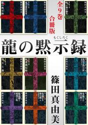 龍の黙示録(全9巻)合冊版