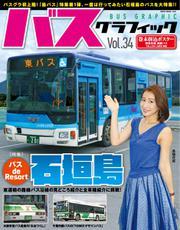 バス・グラフィック (vol.34)