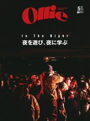 Ollie(オーリー) (#229 5月号)