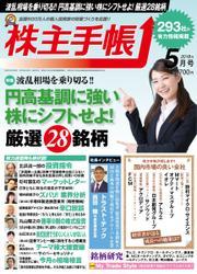 株主手帳 (2018年5月号)