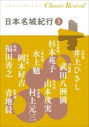 クラシック リバイバル 日本名城紀行3