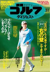週刊ゴルフダイジェスト (2018/5/1号)