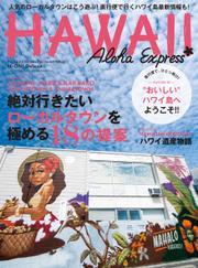 AlohaExpress(アロハエクスプレス) (VOL.144)