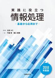 実践に役立つ情報処理 基礎から応用まで 2018年度版