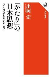「かたり」の日本思想 さとりとわらいの力学