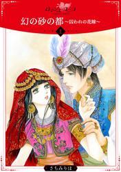 幻の砂の都~囚われの花嫁~【分冊版】