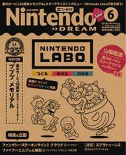 Nintendo DREAM(ニンテンドードリーム) (2018年6月号)