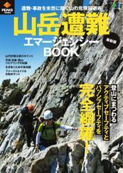 PEAKS特別編集 最新版 山岳遭難エマージェンシーBOOK (2018/04/11)