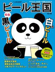 ワイン王国別冊 ビール王国 (Vol.18)