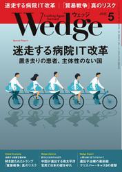 WEDGE(ウェッジ) (2018年5月号)