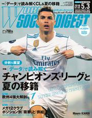 WORLD SOCCER DIGEST(ワールドサッカーダイジェスト) (5/3号)