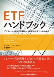 ETFハンドブック ―プロフェッショナルが理解すべき最先端投資ツールのすべて