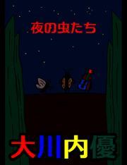 絵本「夜の虫たち」