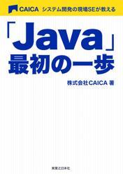 「Java」最初の一歩