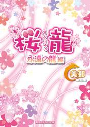桜龍 永遠の龍 編