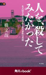 人を、殺してみたかった 名古屋大学女子学生・殺人事件の真相 (角川ebook nf)