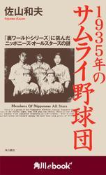 1935年のサムライ野球団 「裏ワールド・シリーズ」に挑んだニッポニーズ・オールスターズの謎 (角川ebook nf)