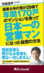 農業大卒の僕が29歳で年間170戸のマンションを売って日本一の営業マンになった秘密の方法 (角川ebook nf)