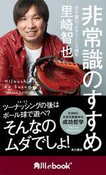 非常識のすすめ (角川ebook nf)