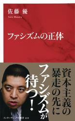 ファシズムの正体(インターナショナル新書)