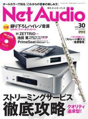 Net Audio(ネットオーディオ) (Vol.30)
