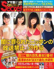 アサ芸 Secret!(アサ芸 シークレット) (2018/04/18)