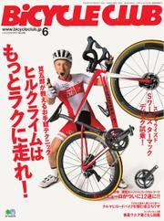 BiCYCLE CLUB(バイシクルクラブ) (2018年6月号)