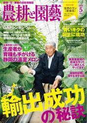 農耕と園芸 (2018年5月号)