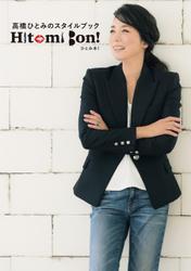 高橋ひとみのスタイルブック Hitomi Bon!
