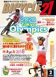 BICYCLE21 2018年2月号