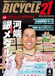 BICYCLE21 2018年4月号