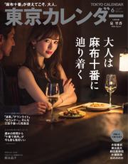 東京カレンダー (2018年6月号)