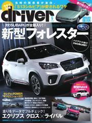 driver(ドライバー) (2018年6月号)