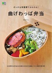 ei cookingシリーズ (のっけ&常備菜でかんたん!曲げわっぱ弁当)