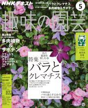 NHK 趣味の園芸 (2018年5月号)