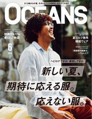 OCEANS(オーシャンズ) (2018年6月号)