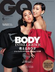 GQ JAPAN (2018年6月号)