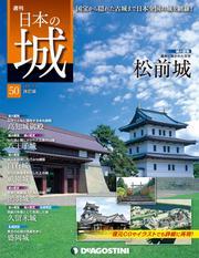 日本の城 改訂版 第50号