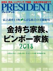 PRESIDENT(プレジデント) (2018年5.14号)