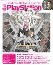 電撃PlayStation Vol.662 【プロダクトコード付き】