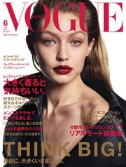 VOGUE JAPAN (ヴォーグ ジャパン)  (2018年6月号)